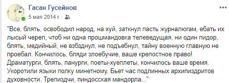 Ревнитель русской словесности