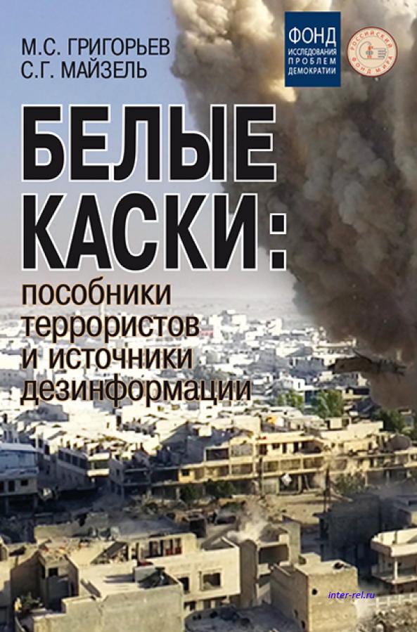 """""""Белые каски"""": Пособники террористов и источники дезинформации"""
