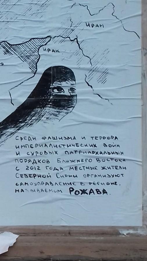Листовки в поддержку курдов в Екатеринбурге