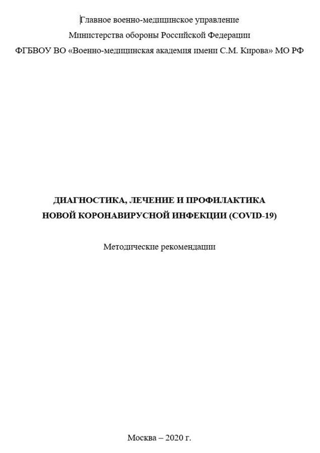 Методические рекомендации МО РФ по лечению коронавируса
