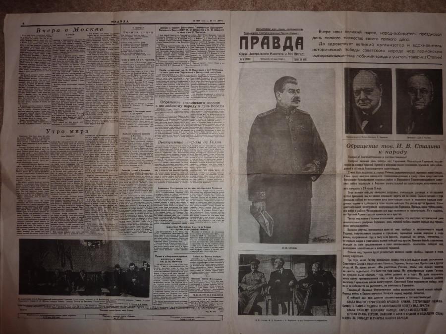 Мы победили царство зла, и как сказал товарищ Сталин, Победа не сама пришла, а мы ее завоевали!