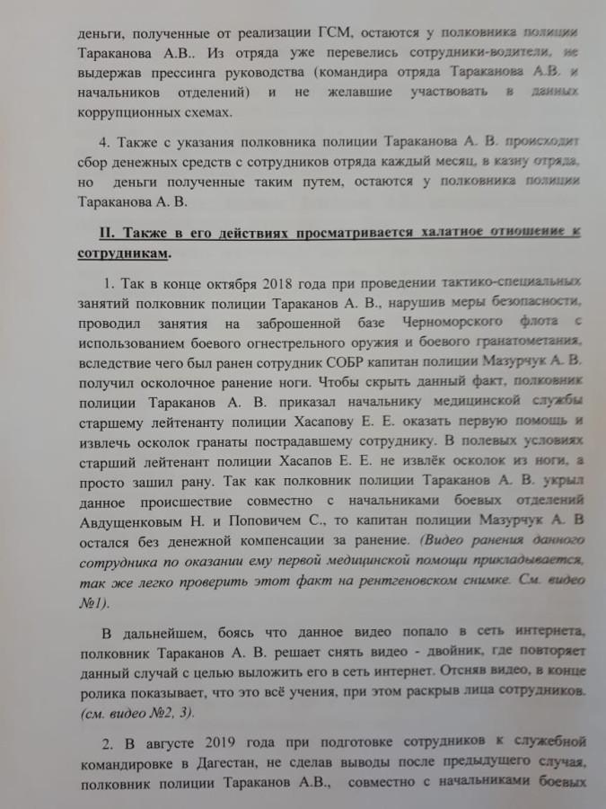 Жалоба от сотрудников севастопольского СОБРа