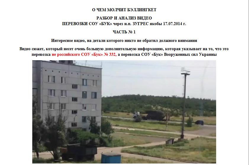 """О перевозке СОУ """"Бук"""" 17.07.2014"""