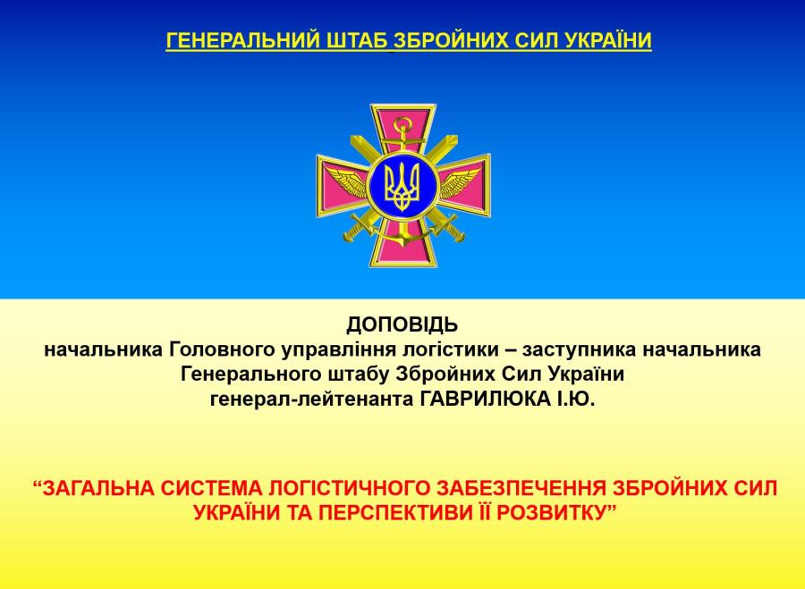 Доклад генерал-лейтенанта Гаврилюка о логистике ВСУ