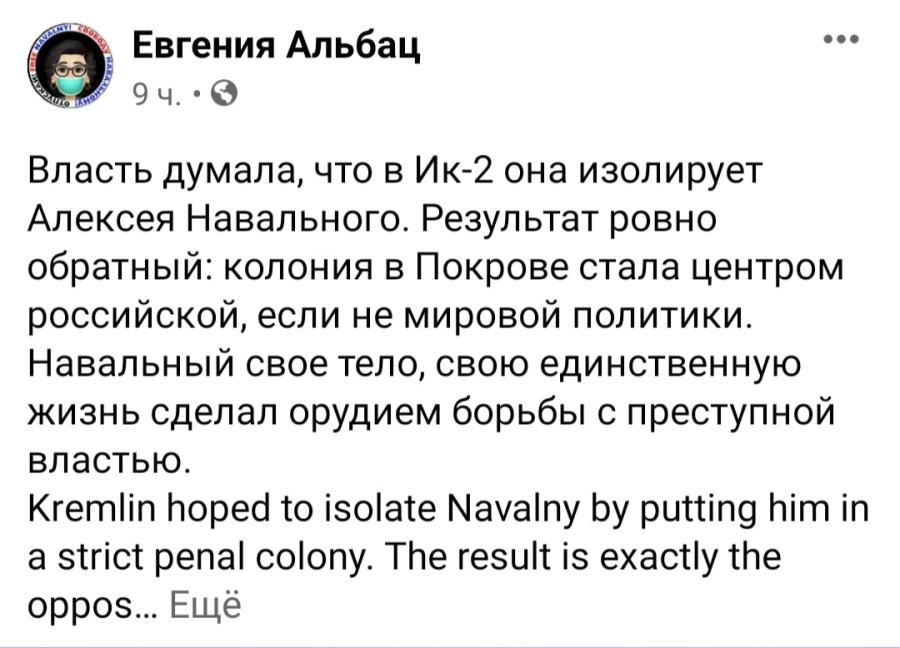 Навальный сообщил об угрозе принудительного кормления. Навального призвали отказаться от голодовки и пригрозили принудительным кормлением с использованием смирительной рубашки, клизмы и «прочих радостей» 2845745_900
