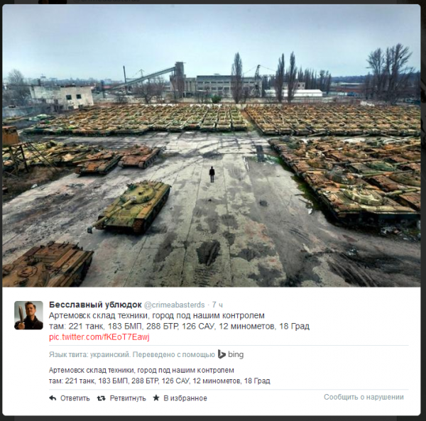 Склад в Артемовске