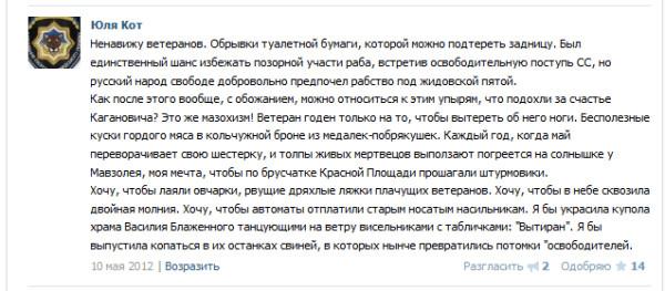 Путин обманул или нужны посты якобы возмущенных крымчан