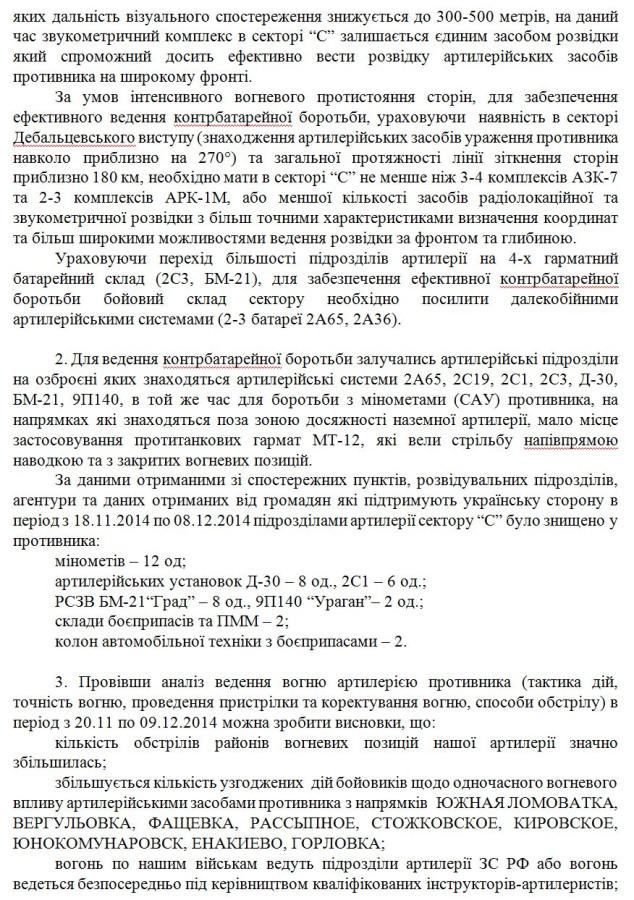 документ 6