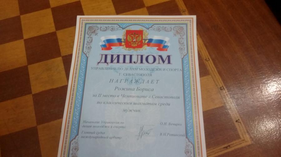 Про шахматы colonel cassad Диплом за 2 е место Раньше у меня были только советские дипломы и грамоты полученные до 1991 года потом украинские и отдельные грамоты полученные в
