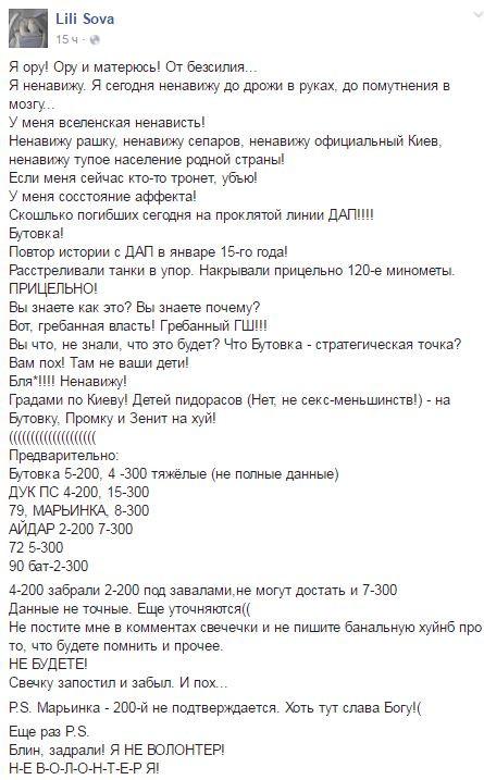 За минувшие сутки погибших нет. Ранены трое украинских воинов, - спикер АТО - Цензор.НЕТ 3690