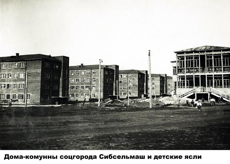Дома-коммуны соцгорода Сибсельмаш.jpg