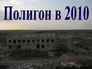 полигон2010