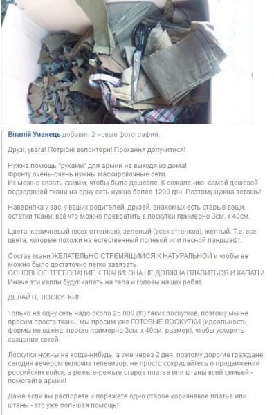 FireShot Screen Capture #787 - 'Помочь может каждый_ И легко - _Українська правда_' - www_facebook_com_ukrpravda_posts_959648510716476