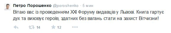 FireShot Screen Capture #808 - 'Петро Порошенко (poroshenko) I Твиттер' - twitter_com_poroshenko