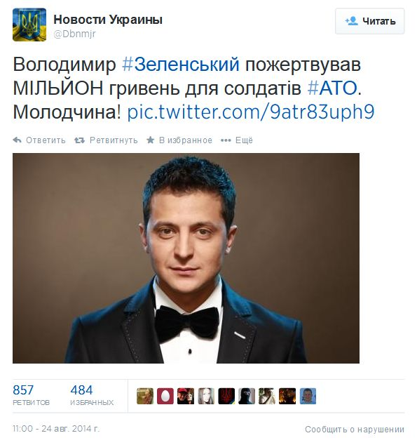 FireShot Screen Capture #347 - 'Новости Украины в Твиттере_ Володимир #Зеленський пожертвував МІЛЬЙОН гривень для солдатів #АТО_ Молодчина! http___t_co_9atr83uph9' - twitter_com_Dbnmjr_status_503602647224832000