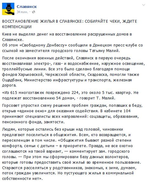 FireShot Screen Capture #893 - 'Славянск - ВОССТАНОВЛЕНИЕ ЖИЛЬЯ В СЛАВЯНСКЕ_ СОБИРАЙТЕ___' - www_facebook_com_Sloviansk_posts_703428039752100