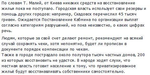 FireShot Screen Capture #894 - 'Славянск - ВОССТАНОВЛЕНИЕ ЖИЛЬЯ В СЛАВЯНСКЕ_ СОБИРАЙТЕ___' - www_facebook_com_Sloviansk_posts_703428039752100