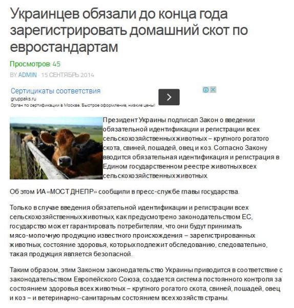 FireShot Screen Capture #905 - 'Украинцев обязали до конца года зарегистрировать домашний скот по евростандартам - Новости Днепропетро_' - news_dneprcity_net_2014_09_15_ukraincev-obyazali-do-konca-goda-zaregistrirova