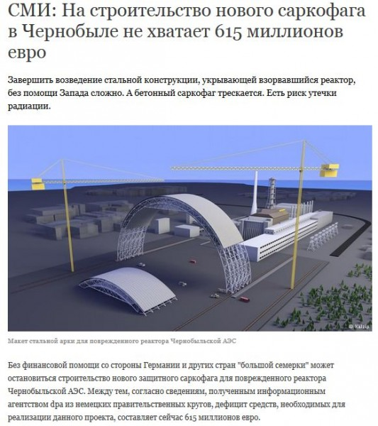 FireShot Screen Capture #908 - 'СМИ_ На строительство нового саркофага в Чернобыле не хватает 615 миллионов евро I Новости из Германии о Европе I DW_DE I 16_09_2014' - www_dw_de_сми-на-строительство