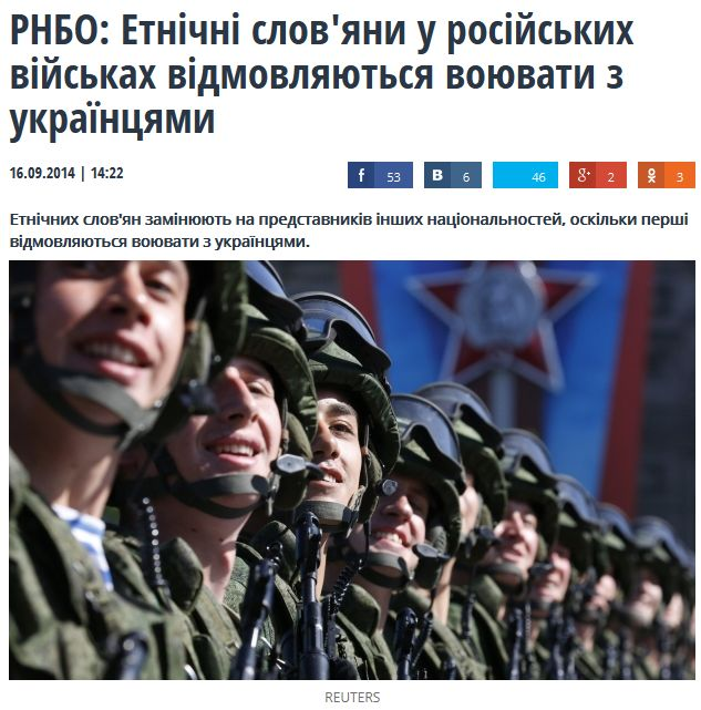 FireShot Screen Capture #917 - 'РНБО_ Етнічні слов'яни у російських військах відмовляються воювати з українцями _ Новини УНІАН' - www_unian_ua_politics_985444-rnbo-etnichni-slovyani-u-rosiyskih-viyskah-vidmovlyayutsy
