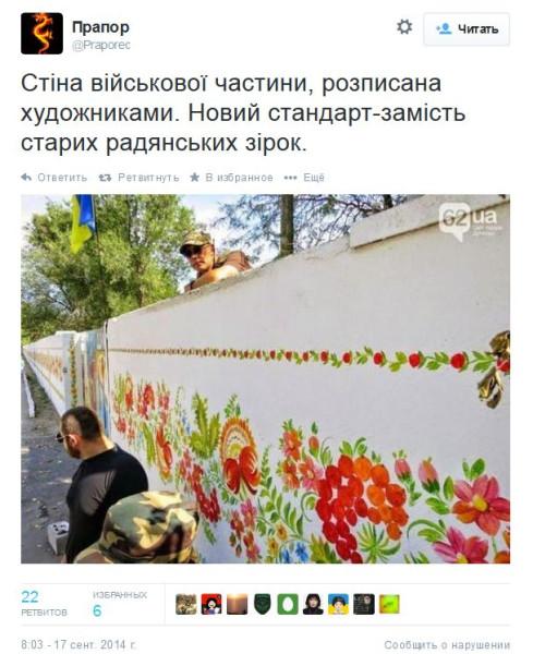 FireShot Screen Capture #962 - 'Прапор в Твиттере_ «Стіна військової частини, розписана художниками_ Новий стандарт-замість старих радянських зірок_ http___t_co_3ZTNajS1oe»' - twitter_com_Praporec_status_512255533022