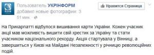 FireShot Screen Capture #1001 - 'УКРІНФОРМ - На Прикарпатті відбулося вишивання карти України____' - www_facebook_com_Ukrinform_posts_781454428563204