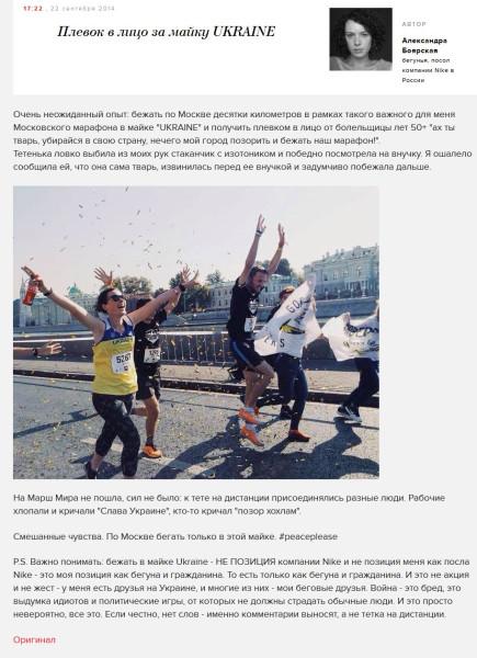 FireShot Screen Capture #1020 - 'Эхо Москвы __ Блоги _ Плевок в лицо за майку UKRAINE' - echo_msk_ru_blog_boyarskaya_1404650-echo__utm_source=twitterfeed&utm_medium=twitter