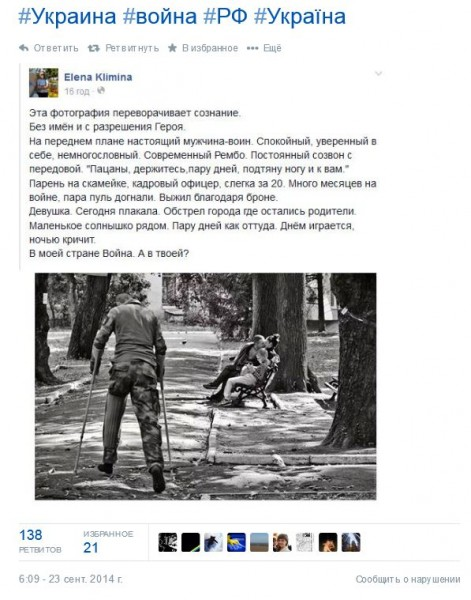 FireShot Screen Capture #1030 - 'Новости Украины в Твиттере_ «Эта фотография переворачивает сознание_ В моей стране Война_ А в твоей_ #Украина #война #РФ #Україна http___t_co_717lpySC8O»' - twitter_com_Dbnmjr_status_