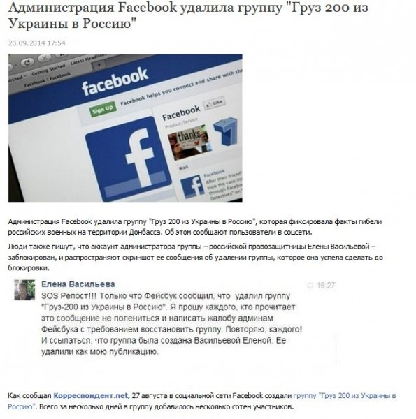 FireShot Screen Capture #1032 - 'Администрация Facebook удалила группу _Груз 200 из Украины в Россию_' - 24today_net_open_153005