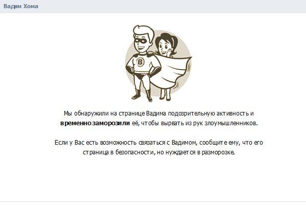 FireShot Screen Capture #1040 - 'Вадим Хома I ВКонтакте' - vk_com_dmirsaev