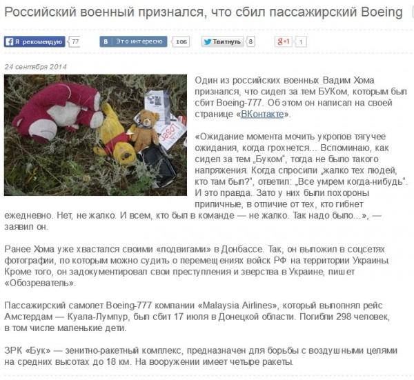 FireShot Screen Capture #1041 - 'Российский военный признался, что сбил пассажирcкий Boeing' - rufabula_com_news_2014_09_24_he-downed-boeing