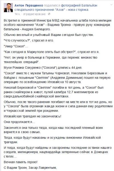 FireShot Screen Capture #1043 - '(1) Антон Геращенко' - www_facebook_com_anton_gerashchenko_7_fref=nf