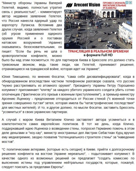 FireShot Screen Capture #1052 - 'Украина и Европа Украина и ЕС Украина и Евросоюз Украина и Брюссель Украина и Европа Украина и страны Запада Украина и Евросоюз последие новост_' - www_pravda_ru_news_world_formerussr