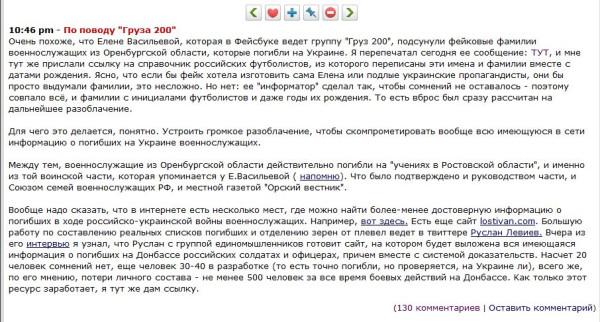 FireShot Screen Capture #1054 - 'Записки мизантропа - По поводу _Груза 200_' - avmalgin_livejournal_com_4916523_html