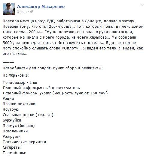 FireShot Screen Capture #1056 - 'Полтора месяца назад РДГ, работающая в___ - Александр Макаренко' - www_facebook_com_xyeviikharkov_posts_841737949192982
