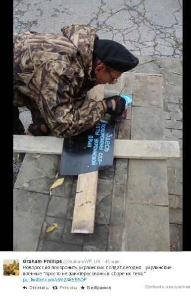FireShot Screen Capture #1068 - 'Graham Phillips в Твиттере_ «Новороссия похоронить украинских солдат сегодня - украинские военные _просто не заинтересованы в сборе их тела__ http___t_co_eWZ4kE55DF»' - twitter_com_Gr