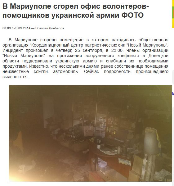 FireShot Screen Capture #1072 - 'Новости Донбасса __ В Мариуполе сгорел офис волонтеров-помощников украинской армии ФОТО' - novosti_dn_ua_details_235039