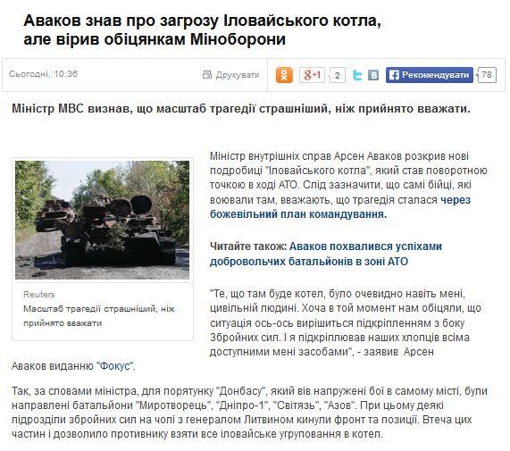 FireShot Screen Capture #1080 - 'Аваков знав про загрозу Іловайського котла, але вірив обіцянкам Міноборони - Новини України на 1+1 - ТСН_ua' - tsn_ua_ukrayina_avakov-znav-pro-zagrozu-ilovayskogo-kotla-ale-viriv-obic