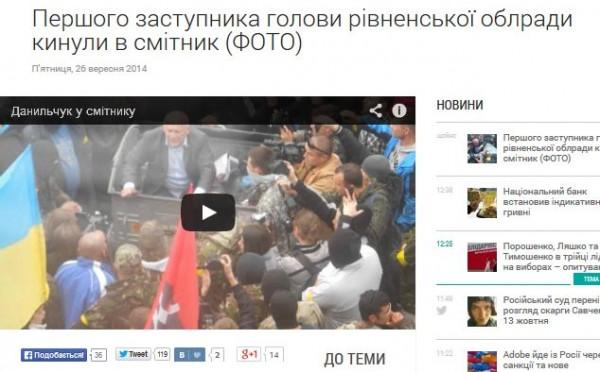 FireShot Screen Capture #1081 - 'Першого заступника голови рівненської облради кинули в смітник (ФОТО) I Hromadske_tv' - www_hromadske_tv_politics_54253b9c5234e