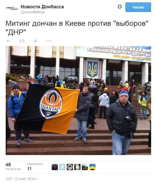FireShot Screen Capture #1310 - 'Новости Донбасса в Твиттере_ «Митинг дончан в Киеве против _выборов_ _ДНР_ http___t_co_dofTxnUgD0»' - twitter_com_novostidnua_status_528850834982203392_photo_1