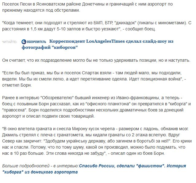 FireShot Screen Capture #1316 - 'Украинские киборги захватили под Песками разведчиков из России I Обозреватель' - uf4qevwl2ivpy1_qjtv_e_s30_ru_wbprx_com_crime_94365-ukrainskie-kiborgi-zahvatili-pod-peskami-razvedchik