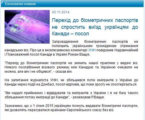 FireShot Screen Capture #1320 - 'Перехід до біометричних паспортів не спростить виїзд українцям до Канади –