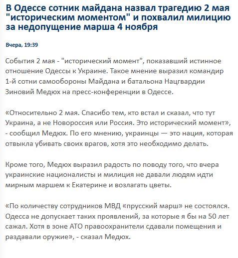 FireShot Screen Capture #1321 - 'В Одессе сотник майдана назвал трагедию 2 мая _историческим моментом_ и похвалил милицию за недопущение марша 4 ноября » Общественный информационный центр в Одессе' - info-center_od_u