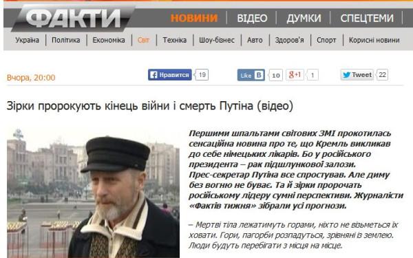 FireShot Screen Capture #1323 - 'Зірки пророкують кінець війни і смерть Путіна (відео)' - fakty_ictv_ua_ua_index_read-news_id_1532574