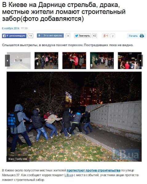 FireShot Screen Capture #1327 - 'В Киеве на Дарнице стрельба, драка, местные жители ломают строительный забор(фото добавляются) - Слышатся выстрелы, в воздухе пахнет порохом - LB_ua' - society_lb_ua_life_2014_11_06_2