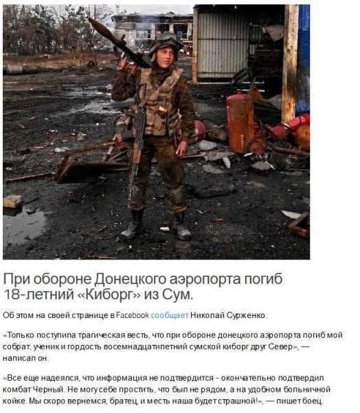 FireShot Screen Capture #1329 - 'Погиб 18-летний «Киборг» - Новости Днепропетровска' - news_dneprcity_net_2014_11_06_pogib-18-letnij-kiborg