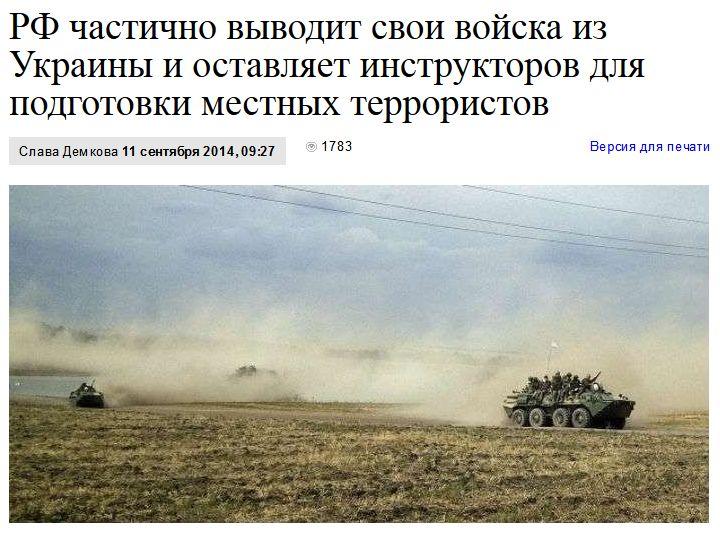 FireShot Screen Capture #1333 - 'РФ частично выводит свои войска из Украины и оставляет инструкторов для подготовки местных террористов - _ Пресса Украины - новости, свежие новости, последние новости_ uapress_info' -