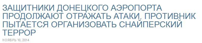 FireShot Screen Capture #1345 - 'Защитники Донецкого аэропорта продолжают отражать атаки_ Противник пытается орган_' - pressa_today_events_zashhitniki-donetskogo-aeroporta-prodolzhayut-otrazhat-ataki-protivnik-pytaet