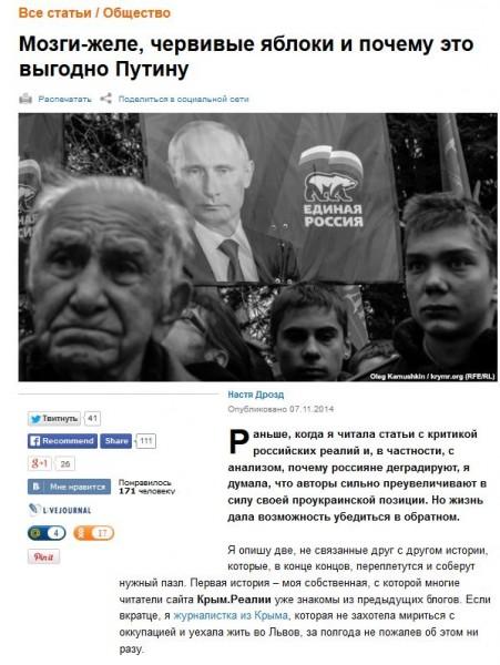 FireShot Screen Capture #1363 - 'Мозги-желе, червивые яблоки и почему это выгодно Путину' - ru_krymr_com_content_article_26678813_html
