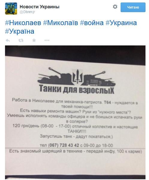 FireShot Screen Capture #1367 - 'Новости Украины в Твиттере_ «#Николаев #Миколаїв #война #Украина #Україна http___t_co_C793FAmgLi»' - twitter_com_Dbnmjr_status_532147094870847488_photo_1